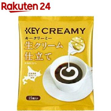 キーコーヒー クリーミーポーション 生クリーム仕立て(4.5mL*15コ入)【キーコーヒー(KEY COFFEE)】