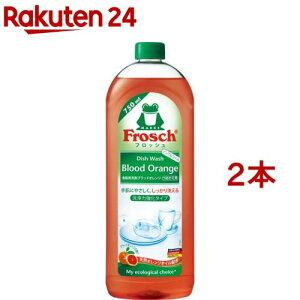 フロッシュ 食器用洗剤 ブラッドオレンジ 洗浄力強化タイプ(750ml*2コセット)【フロッシュ(frosch)】