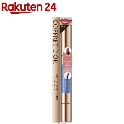 ベースメイク・メイクアップ, 口紅・リップスティック  EX03 (2.5g)ka9o