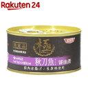 SSK 極 秋刀魚 醤油煮(175g)【SSK】