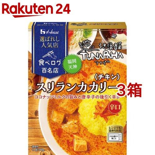 ハウス食品 選ばれし人気店 スリランカカリー チキン 1セット(3個) レンジ対応