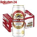 キリン ラガービール(500mL*24本)【ラガー】