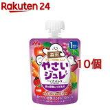フルーツでおいしいやさいジュレ 紫の野菜とくだもの(70g*10コセット)【KENPO_12】