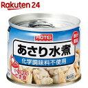 ホテイフーズ あさり水煮 化学調味料不使用(125g)【ホテ