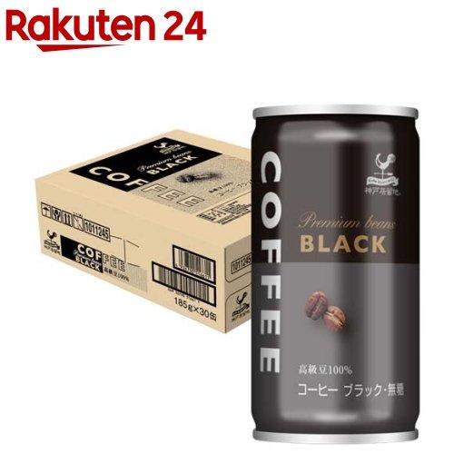 富永貿易 神戸居留地 缶コーヒー BLACK ブラック 無糖 185g×30缶