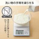 タニタ 洗えるクッキングスケール ホワイト KW-220-WH(1台)【タニタ(TANITA)】 2