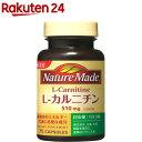 ネイチャーメイド L-カルニチン(75粒入)【イチオシ】【ネイチャーメイド(Nature Made)】