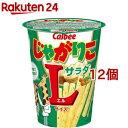【訳あり】じゃがりこ サラダ Lサイズ(72g*12コ)【じゃがりこ】