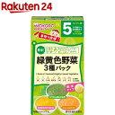 和光堂 手作り応援 緑黄色野菜3種パック(8包入)【手作り応援】