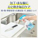 カビキラー アルコール除菌 キッチン用 本体(400ml)【rainy_7】【カビキラー】 3