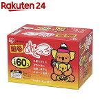 ぬくっ子 貼るカイロ(60コ入)【gsr24】【coldprotect-1】【ぬくっ子】
