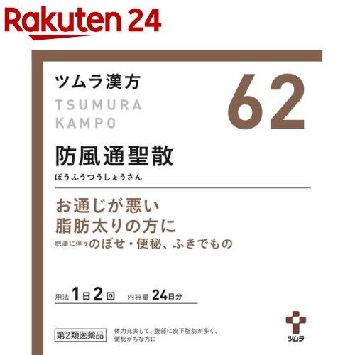 第2類医薬品 ツムラ漢方防風通聖散エキス顆粒(48包) KENPO_11  ツムラ漢方
