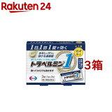 トラベルミン1(3錠*3箱セット)