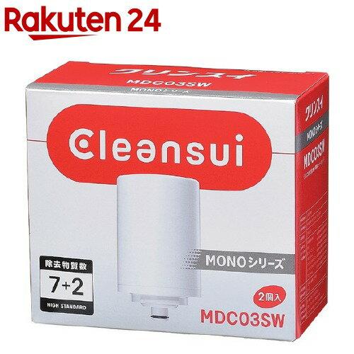 浄水器 クリンスイ モノシリーズ用 7+2物質除去カートリッジ 2コセット MDC03SW(1セット)【クリンスイ】