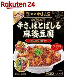 新宿中村屋 本格四川 辛さ、ほとばしる麻婆豆腐(155g)【新宿中村屋】