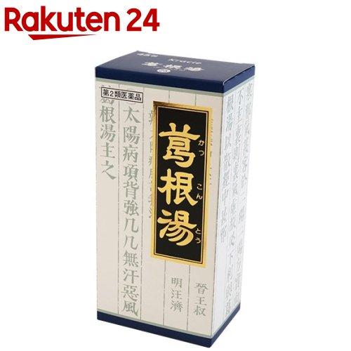 第2類医薬品 葛根湯エキス顆粒クラシエ(45包) KENPO_11  クラシエ漢方青の顆粒