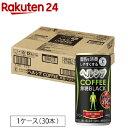 【訳あり】ヘルシアコーヒー 無糖ブラック(185g*30本入)【イチオシ】【ヘルシア】