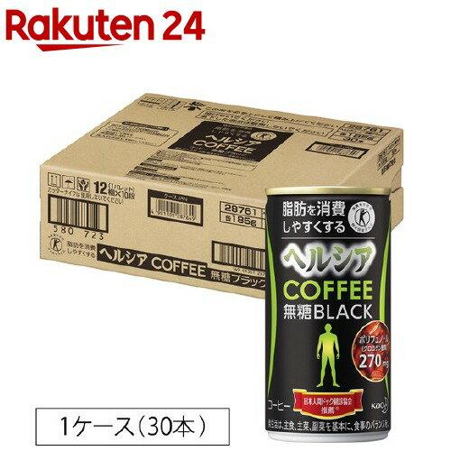 訳あり ヘルシアコーヒー無糖ブラック(185g*30本入)   ヘルシア
