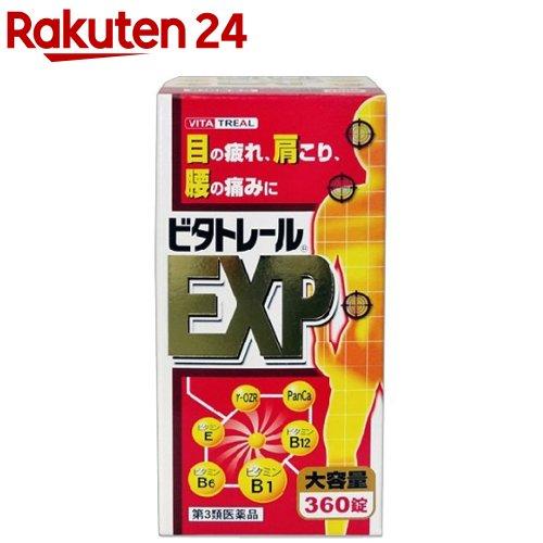 寧薬化学 ビタトレール EXP 360錠