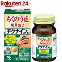 【第2類医薬品】チクナインb(56錠)【KENPO_11】【チクナイン】