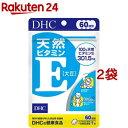 DHC 天然ビタミンE(大豆) 60日分(60粒*2袋セット...