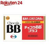 【第3類医薬品】チョコラBB プラス(250錠)