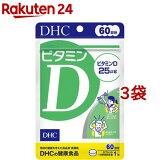 DHC ビタミンD 60日分(60粒*3袋セット)【DHC サプリメント】