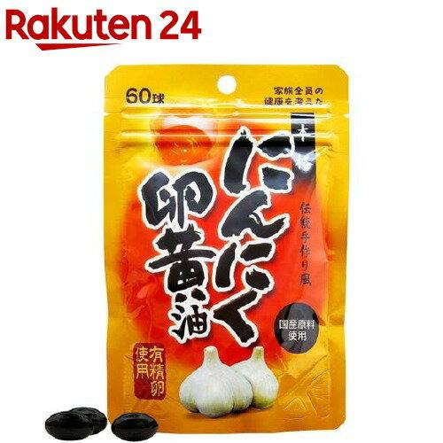 ユウキ製薬 スタンドパック にんにく卵黄油 60球