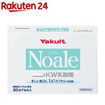 ヤクルト ノアレ カプセル(30カプセル)【イチオシ】【ノアレ】