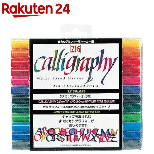 ジグ カリグラフィーII 12色セット(1セット)【ジグ(ZIG)】