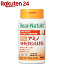 ディアナチュラ 29 アミノ マルチビタミン&ミネラル(90粒入)【Dear-Natura(ディアナチュラ)】