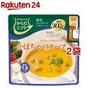 からだシフト 糖質コントロール かぼちゃのスープ(150g*2袋セッ……