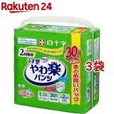サルバ やわ楽パンツ L-LL(30枚入*3袋セット)