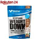 Kentai(ケンタイ) ウェイトダウン ソイプロテイン ココア風味 K1240(1kg)【イチオシ...