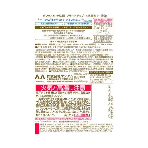 ビフェスタ泡洗顔ブライトアップ(180g)【ビフェスタ】