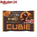 明治 ミルクチョコレート CUBIE(42g*10袋セット)