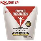 パワープロダクション エキストラハイポトニックドリンク CCD大袋(900g)【パワープロダクション】