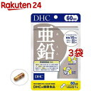 DHC 亜鉛 60日分(60粒*3コセット)【DHC サプリ...