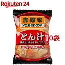 吉野家 フリーズドライ とん汁(10食入)