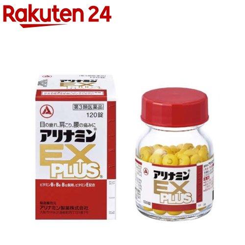 第3類医薬品 アリナミンEXプラス(120錠入) KENPO_11  アリナミン