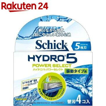 シック ハイドロ5 パワーセレクト 替刃(4コ入)【シック】