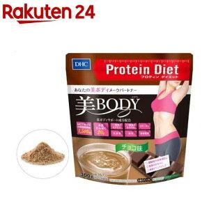 DHC プロティンダイエット 美Body(チョコ味)(300g)【DHC サプリメント】