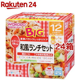 和光堂 ビッグサイズの栄養マルシェ 和風ランチセット(110g+80g*24箱セット)【栄養マルシェ】