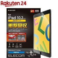 エレコム iPad フィルム 第7世代 第8世代 10.2 対応 TB-A19RFLP(1枚)【エレコム(ELECOM)】