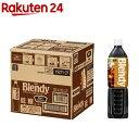 AGF ブレンディ ボトルコーヒー 低糖(900ml*12本入)【ブレンディ(Blendy)】