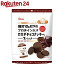糖質10g以下のプロテイン入りロカボチョコクッキー(15g*