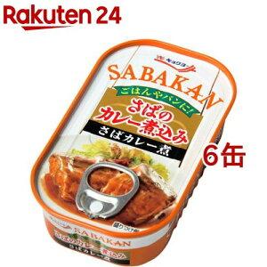 キョクヨー SABAKAN さばのカレー煮込み(100g*6コ)[缶詰]