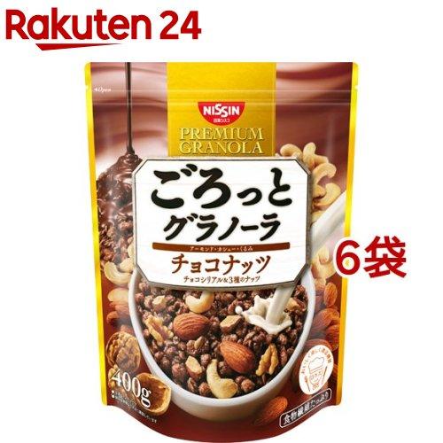日清シスコごろっとグラノーラチョコナッツ(400g*6袋セット)