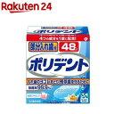 入れ歯洗浄剤 部分入れ歯用 ポリデント(48錠入)【ポリデン...