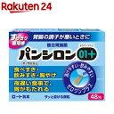 【第2類医薬品】パンシロン01プラス(48包)【KENPO_...